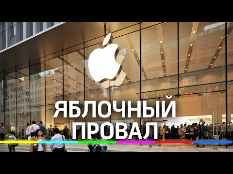 Провальная презентация. Почему Apple не показала новые iPhone