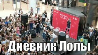 "Сериал Школа| Презентация книги ""Дневник Лолы"" | Трц GLOBUS"