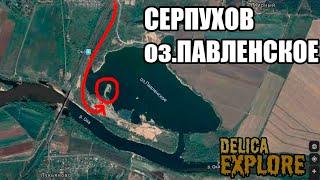 Куда поехать с палаткой (Московская область, г. Серпухов)