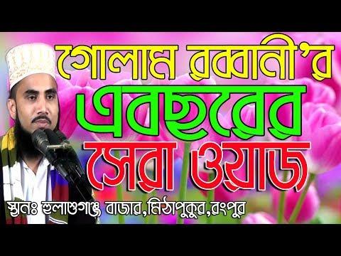 Bangla Waz এবছরের সেরা ওয়াজ Golam Rabbani Ramadan Waz Islamic Waz Bogra