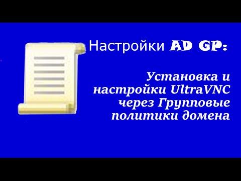 Настройка AD GP:Установка и настройки UltraVNC через Групповые политики домена