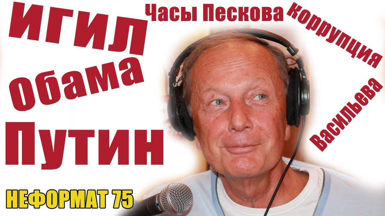 Михаил Задорнов. ИГИЛ, Сирия, Путин в ООН