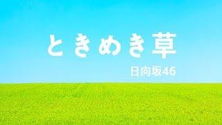 【ピアノBGM】日向坂46(Hinatazaka46)「ときめき草」(Tokimekikusa) Piano