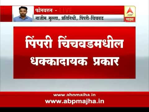 Pimpri Chinchwad : Mother suicide after killing 6 year old daughter