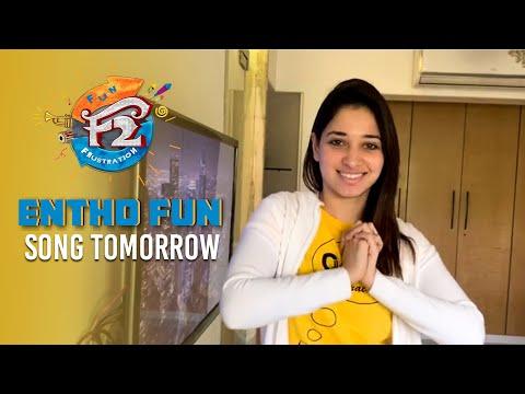 Tamannaah Byte - Entho Fun Song Releasing Tomorrow - A Rockstar DSP Musical   Anil Ravipudi
