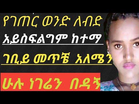 እባካቹ ወንዶች እንደዚህ አድርጉ #the habesha page info .#Ethiopia #new action ..