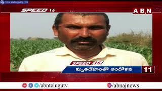 Speed 16 | AP \u0026 Telangana News Highlights | ABN Telug
