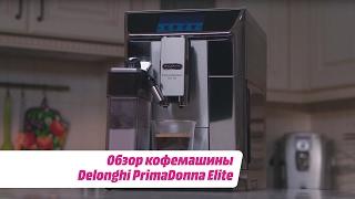 обзор кофемашины Delonghi PrimaDonna Elite
