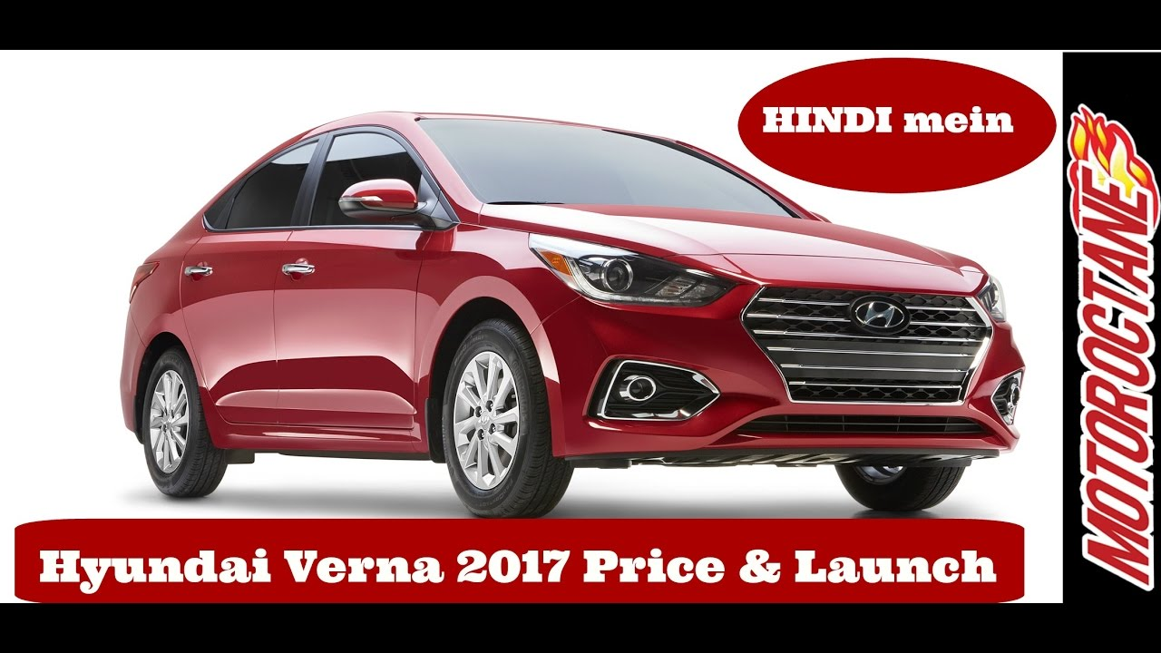 new car launches in hindiNew Hyundai Verna 2017 Price in India Mileage Launch Date