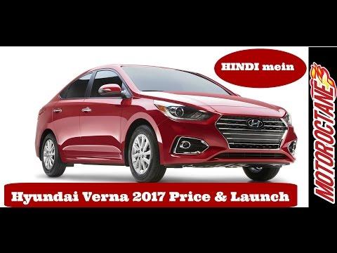 Hyundai Verna 2017 India Price, Launch Date, Specifications Hindi