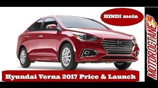 Hyundai Verna 2017 India Price, Launch Date, Specifications Hindi смотреть