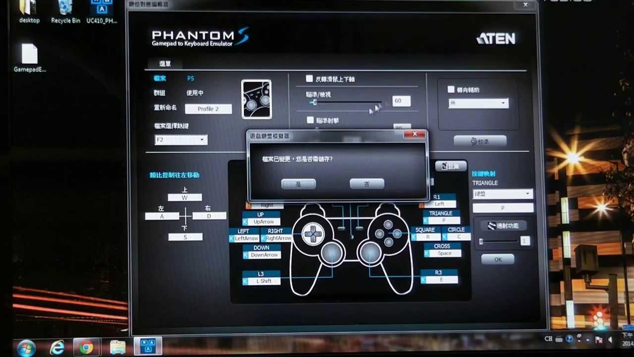 PS3/ XBOX 360/ XBOX One FPS專用鍵盤滑鼠轉換器PHANTOM-S新增遊戲設定檔示範 - YouTube