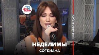Согдиана - Неделимы (#LIVE Авторадио)