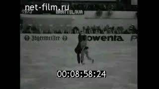 ЧМ-1973. ФИГУРНОЕ КАТАНИЕ. Ирина Роднина и Александр Зайцев