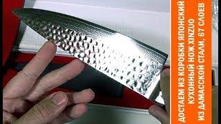 Домашние ГаджеТы/AliExpress: просто большой кухонный нож XINZUO 8 дюймов/67 слоев