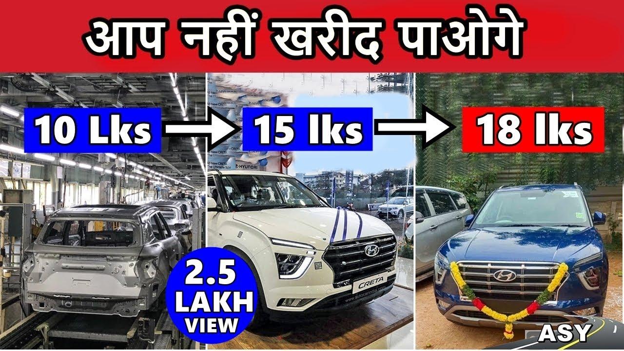 Exposed💥10 लाख की गाडी मिलती है 18 लाख की   इतने ज्यादा TAXES क्यों   ASY