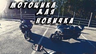 Какой мотоцикл купить новичку!?