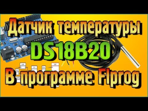Датчик температуры DS18B20 – Характеристики, распиновка, нюансы подключения в программе Flprog