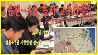 춘천~속초 동서고속화철…