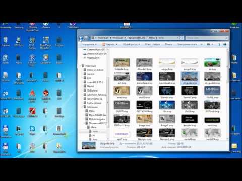 Установка нескольких навигационных ПО на Windows CE навигаторы