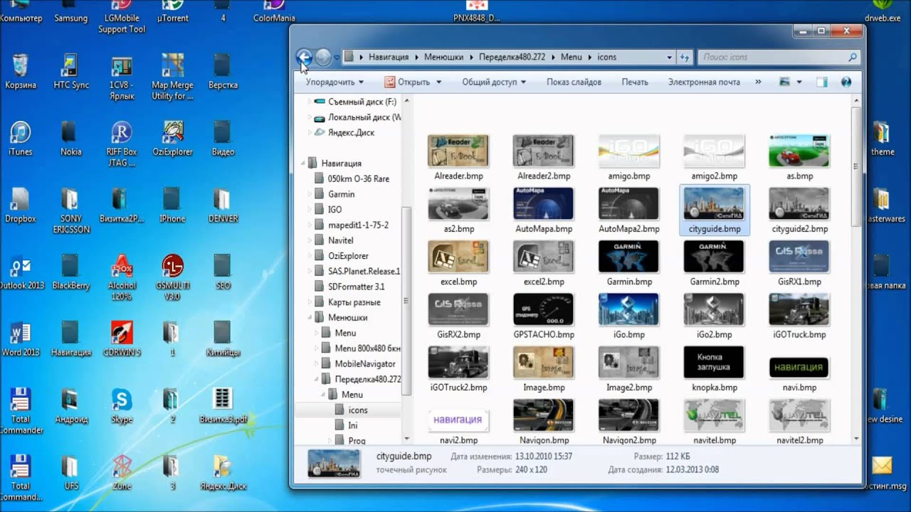 Скачать навигационную программу для windows 7