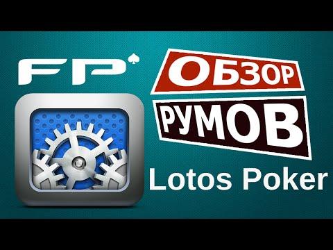 Обзор рума Lotos Poker от школы покера FreestylePoker
