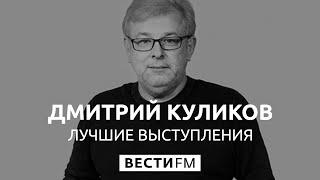 Куликов о новом видео с Петровым и Бошировым в Солсбери