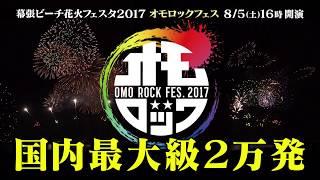 http://chiba-hanabi.jp/ 幕張メッセ駐車場 2017年8月5日(土) OPEN14:30...