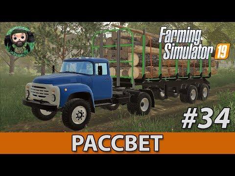Farming Simulator 19 : Рассвет #34   Новые Прицепы