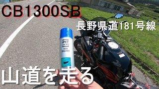 CB1300SB 長野県道181号線と一遍水 【モトブログ】