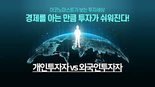 [이코노미스트가 보는 투자세상] 1. 개인투자자 vs 외국인투자자
