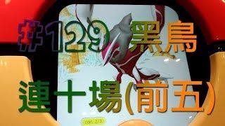 [Pokemon Tretta ULTIMATE Z1 Ver.Zygarde] 黑伊裴Y鳥 連十場(前五)
