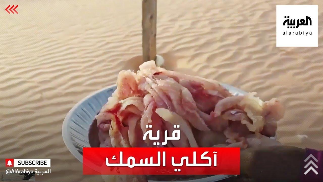قصة قرية لا يأكل أهلها إلا السمك