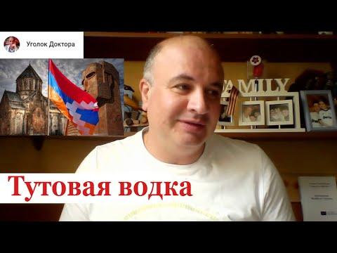 Тутовка (тутовая водка) из Карабаха против всех болезней!