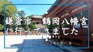 鎌倉市 鶴岡八幡宮に行ってきました 2018年8月31日