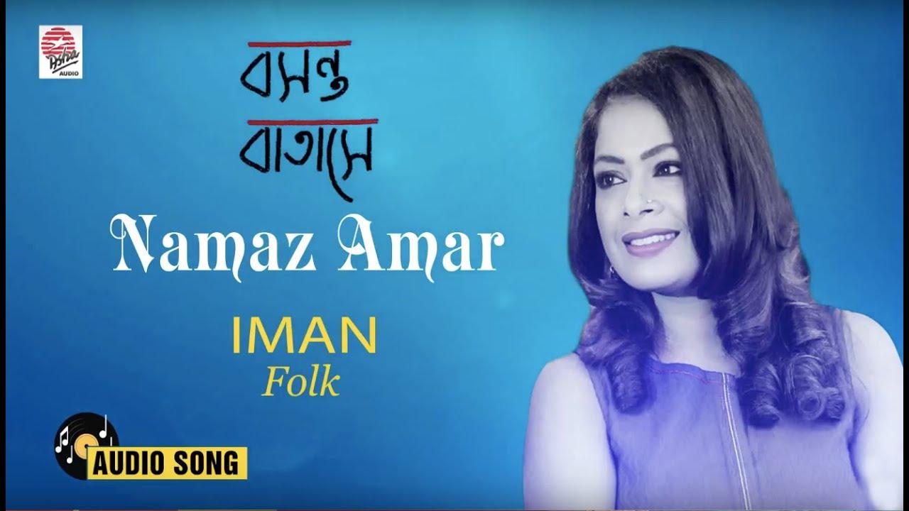 Download Namaz Amar | Iman Chakraborty | Folk Song | Basanto Batashe
