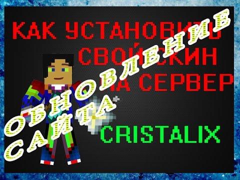 скачать скин кристаликс - фото 3