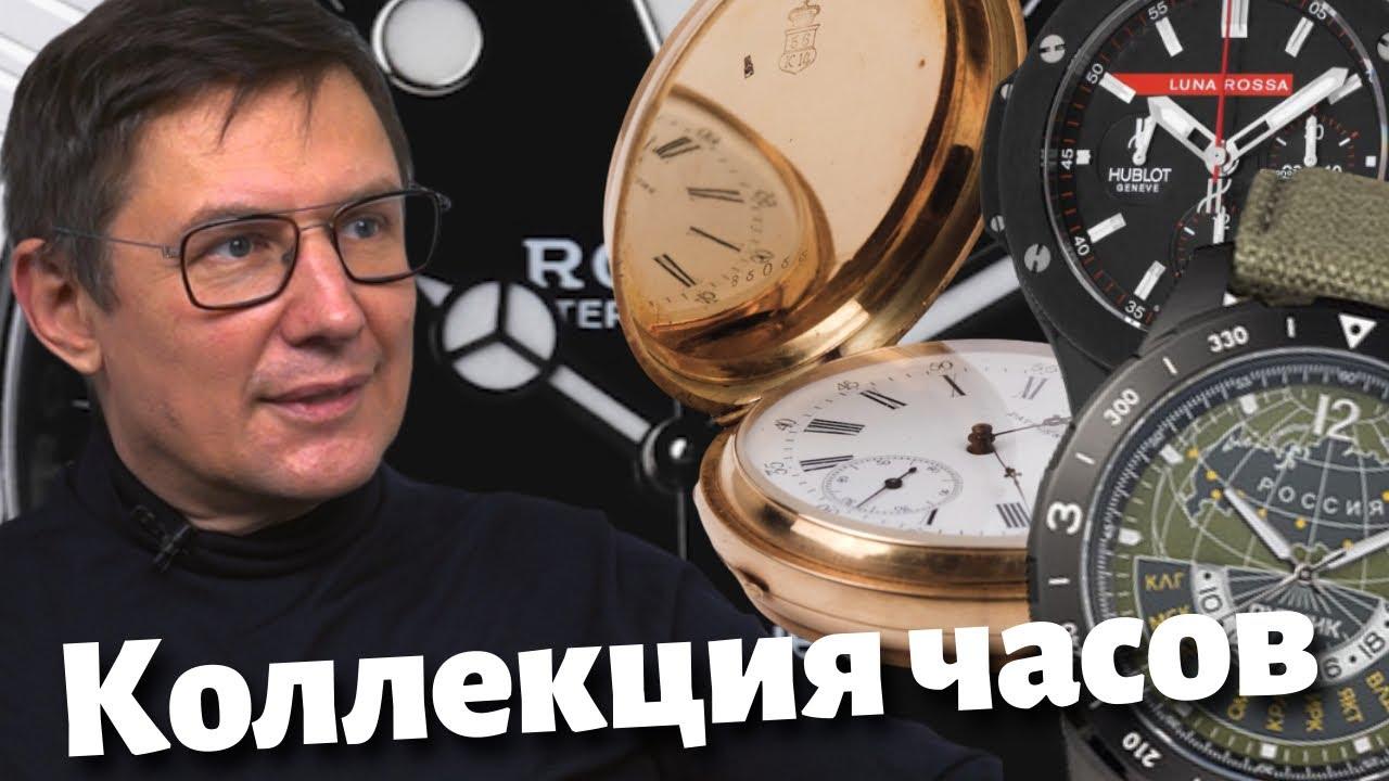 КОЛЛЕКЦИЯ ЧАСОВ владельца магазина. Rolex, Patek Philippe и Российские часы.