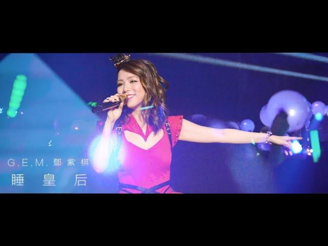 G.E.M.【睡皇后 QUEEN G】FAN MADE MV [HD] 鄧紫棋