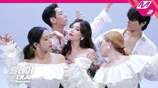 Baixar [릴레이댄스] 현아(HyunA) - FLOWER SHOWER