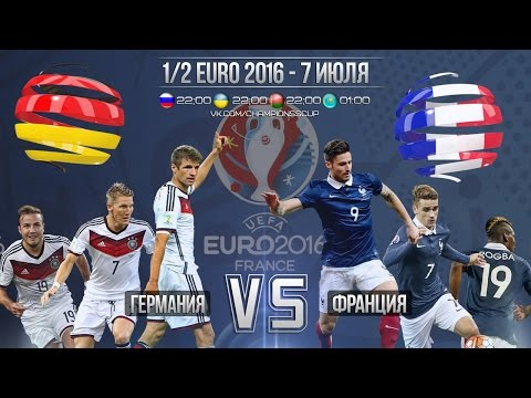 Германия - Франция [PES 16] Полуфинал Чемпионата Европы 2016