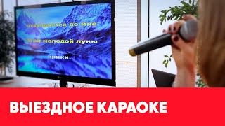 Выездное Karaoke. Аренда Караоке ZakazDj.Ru(Заказ караоке вечеринки Прокат караоке http://zakazdj.ru/karaoke., 2012-10-08T16:43:23.000Z)