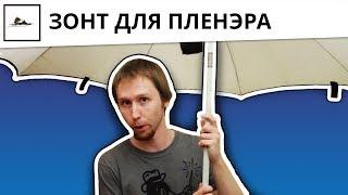 Выбираем классный зонт для пленэра - обзор
