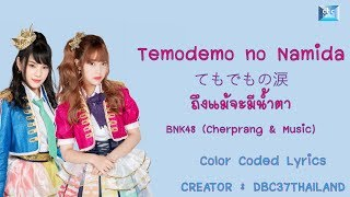 BNK48 – Temodemo no Namida ถึงแม้จะมีน้ำตา (てもでもの涙) [THA|ROM|ENG|JPN|ROM Color Coded Lyrics]