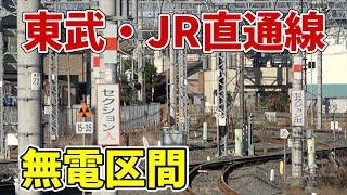 【電気が消える】JR・東武連絡線 栗橋駅のデッドセクション