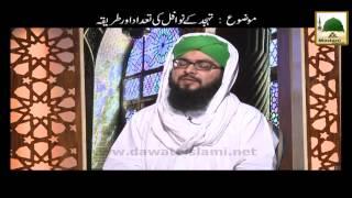 Tahajjud Kay Nawafil Ki Tadad Aur Tareeqa  Mufti Hassan Attari
