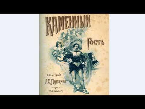 Александр Сергеевич Пушкин, Каменный гость,  Краткое содержания произведения аудио книга Слушать