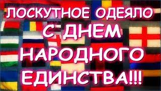 ЛОСКУТНОЕ ОДЕЯЛО 'С ДНЕМ НАРОДНОГО ЕДИНСТВА' С ПРАЗДНИКОМ!!!