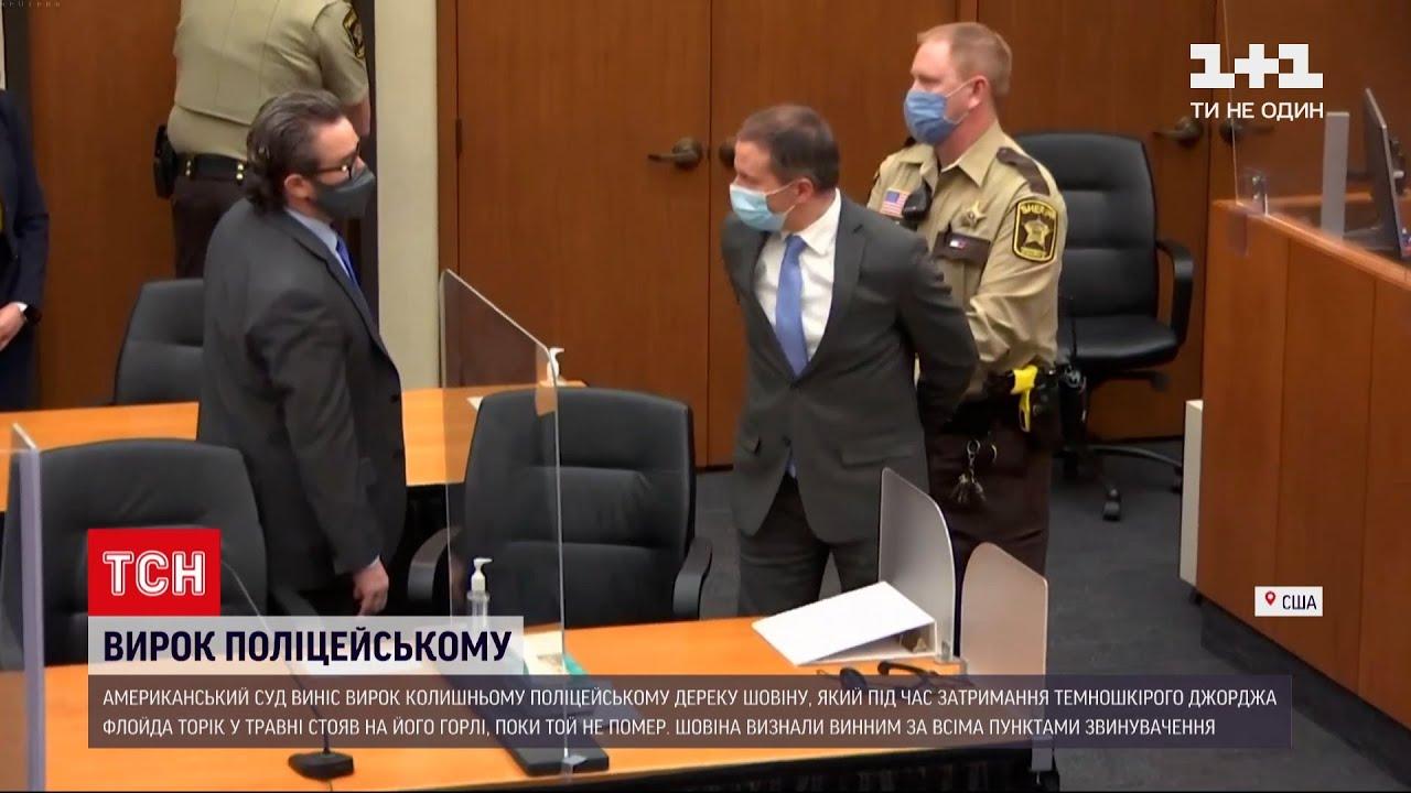 Новини світу: у США винесли вирок колишньому копу Дереку Шовіну