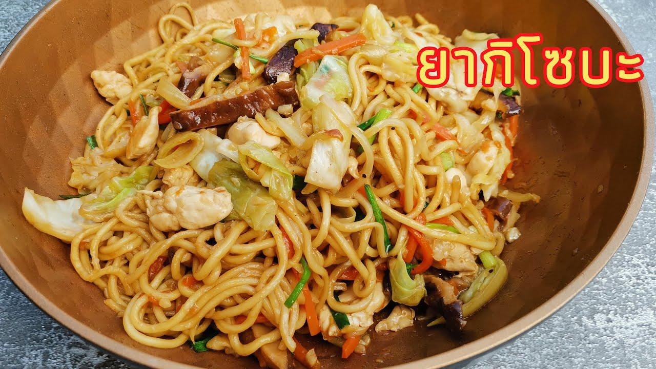 ผัดยากิโซบะ สูตรซอสยากิโซบะผสมเองหอม อร่อย แบบร้านอาหารญี่ปุ่น เส้นเหนียวนุ่ม วิธีผัดง่าย เส้นไม่เละ